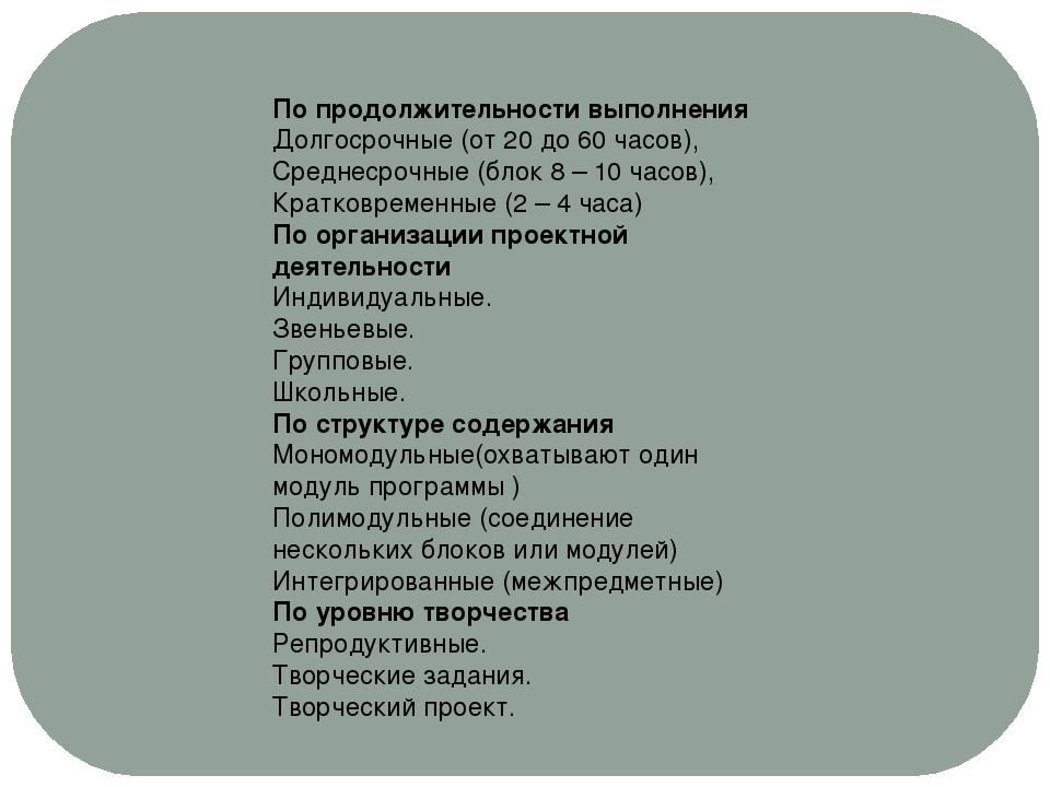 По продолжительности выполнения Долгосрочные (от 20 до 60 часов), Среднесрочн...