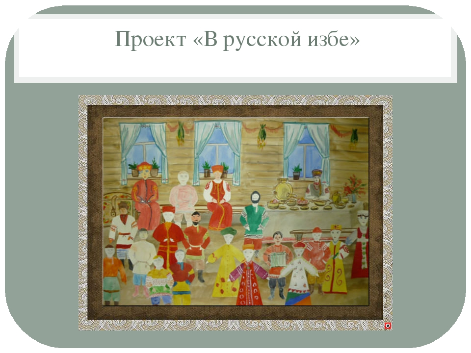 Проект «В русской избе»