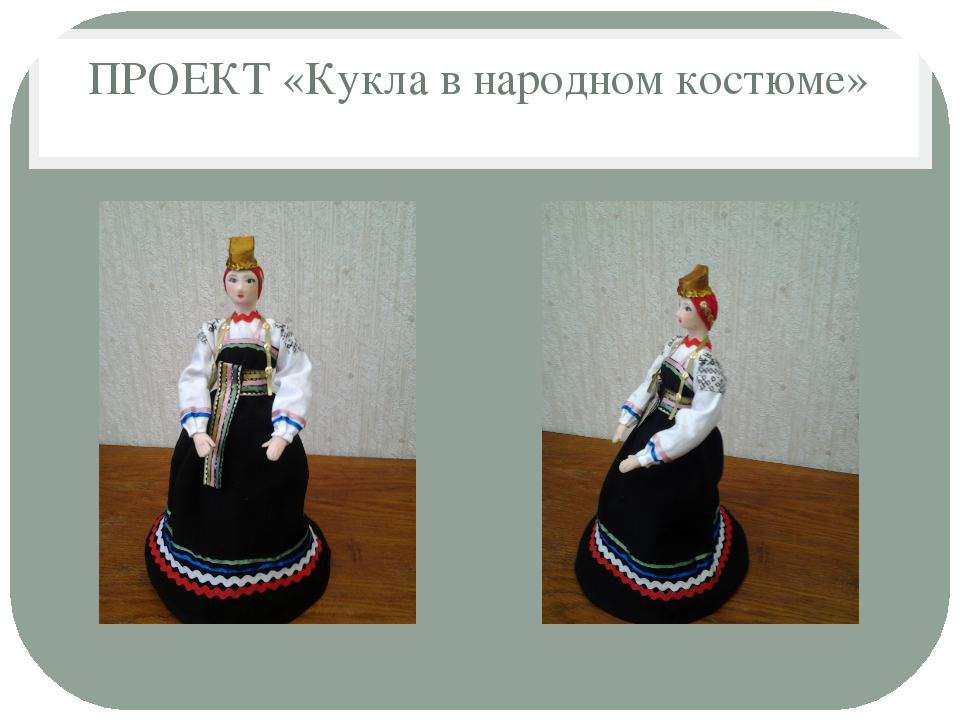 ПРОЕКТ «Кукла в народном костюме»