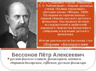 Бессонов Пётр Алексеевич - русский филолог-славист, фольклорист, издатель сбо
