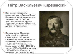 Пётр Васи́льевич Кире́евский При жизни материалы фольклорного собрания Петра
