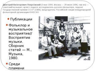 Дми́трий Ви́кторович Покро́вский (3 мая 1944, Москва — 29 июня 1996, там же)