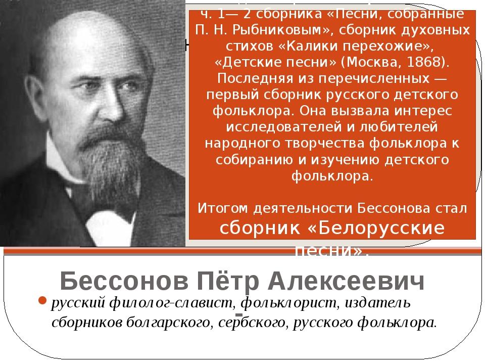 Бессонов Пётр Алексеевич - русский филолог-славист, фольклорист, издатель сбо...
