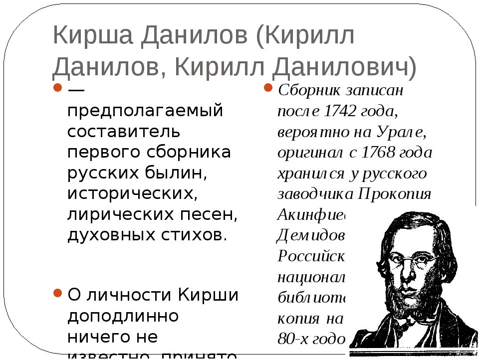Кирша Данилов (Кирилл Данилов, Кирилл Данилович) — предполагаемый составитель...