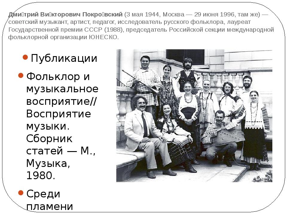 Дми́трий Ви́кторович Покро́вский (3 мая 1944, Москва — 29 июня 1996, там же)...
