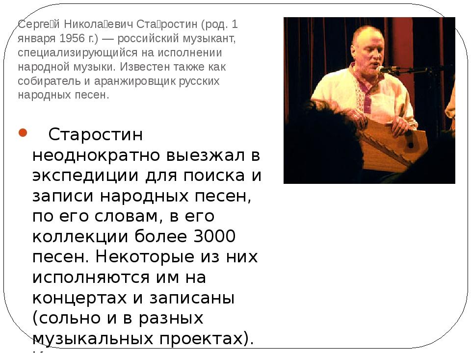 Серге́й Никола́евич Ста́ростин (род. 1 января 1956 г.) — российский музыкант,...
