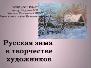 УРОК ИЗО 6 КЛАСС Автор: Федотова М.Б. Учитель Колшевской МКОУ Заволжского рай