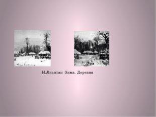 И.Левитан Зима. Деревня
