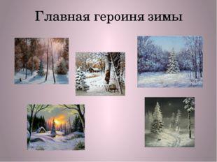 Главная героиня зимы