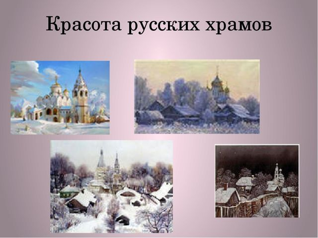 Красота русских храмов