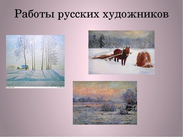 Работы русских художников