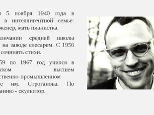 Родился 5 ноября 1940 года в Москве в интеллигентной семье: отец инженер, мат
