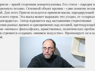 Д.А.Пригов – яркий сторонник концептуализма. Его стихи – пародия на традицион