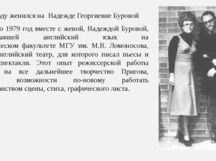 В 1964 году женился на Надежде Георгиевне Буровой С 1970 по 1979 год вместе с