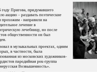 В 1986 году Пригова, придумавшего уличную акцию – раздавать поэтические текст