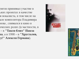 Д.А. Пригов принимал участие в нескольких проектах в качестве актера и вокали