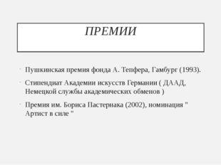 ПРЕМИИ Пушкинская премия фонда А. Тепфера, Гамбург (1993). Стипендиат Академи