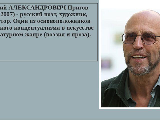 Дмитрий АЛЕКСАНДРОВИЧ Пригов (1940-2007) - русский поэт, художник, скульптор....