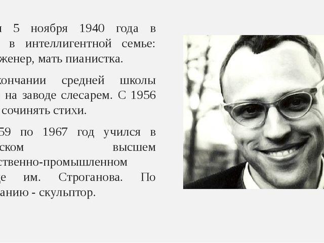 Родился 5 ноября 1940 года в Москве в интеллигентной семье: отец инженер, мат...