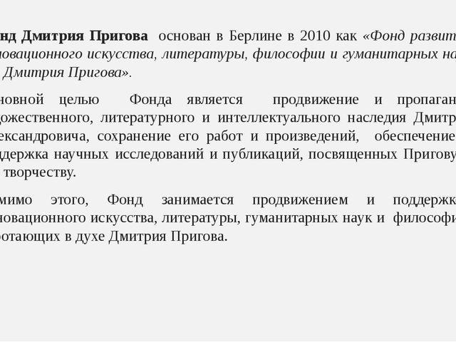 Фонд Дмитрия Пригова основан в Берлине в 2010 как «Фонд развития инновационно...