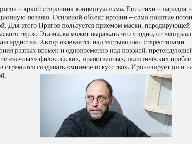 Д.А.Пригов – яркий сторонник концептуализма. Его стихи – пародия на традицион...