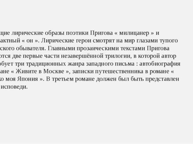 Ведущие лирические образы поэтики Пригова « милицанер » и абстрактный « он »...