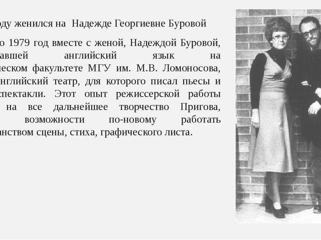 В 1964 году женился на Надежде Георгиевне Буровой С 1970 по 1979 год вместе с...