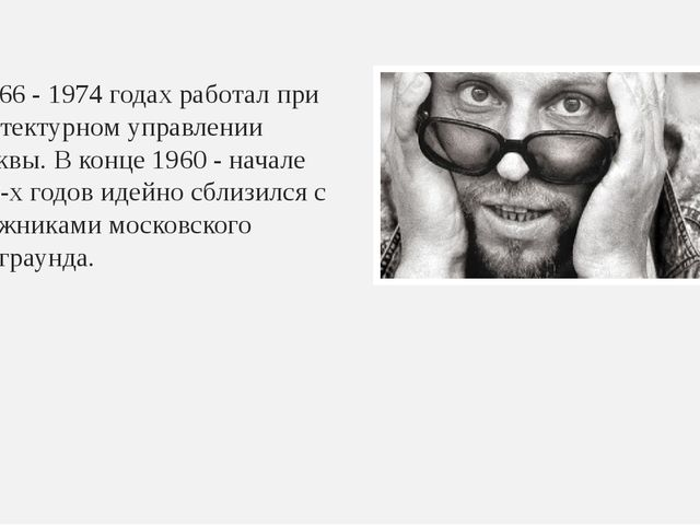 В 1966 - 1974 годах работал при архитектурном управлении Москвы. В конце 1960...