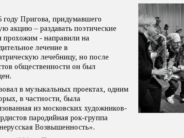 В 1986 году Пригова, придумавшего уличную акцию – раздавать поэтические текст...
