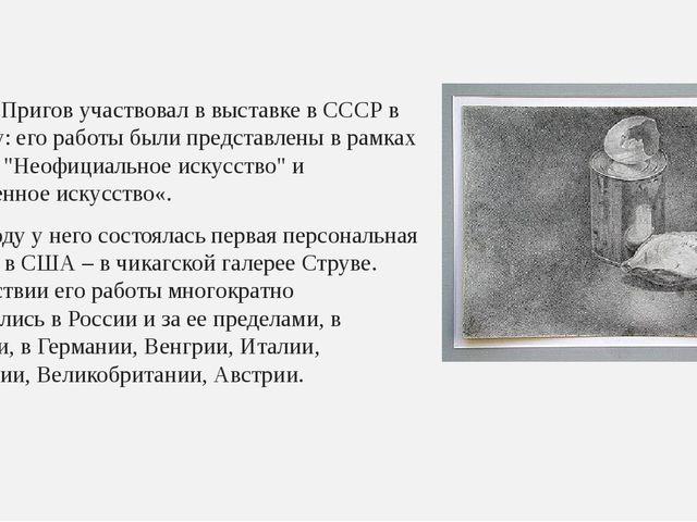 Впервые Пригов участвовал в выставке в СССР в 1987 году: его работы были пред...