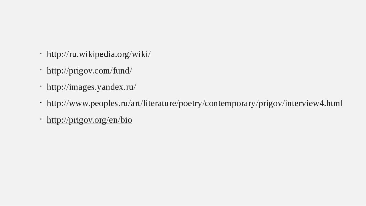 http://ru.wikipedia.org/wiki/ http://prigov.com/fund/ http://images.yandex.r...