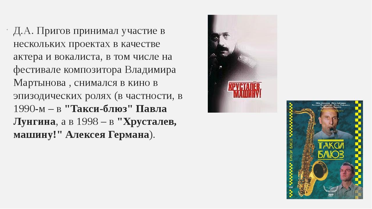 Д.А. Пригов принимал участие в нескольких проектах в качестве актера и вокали...