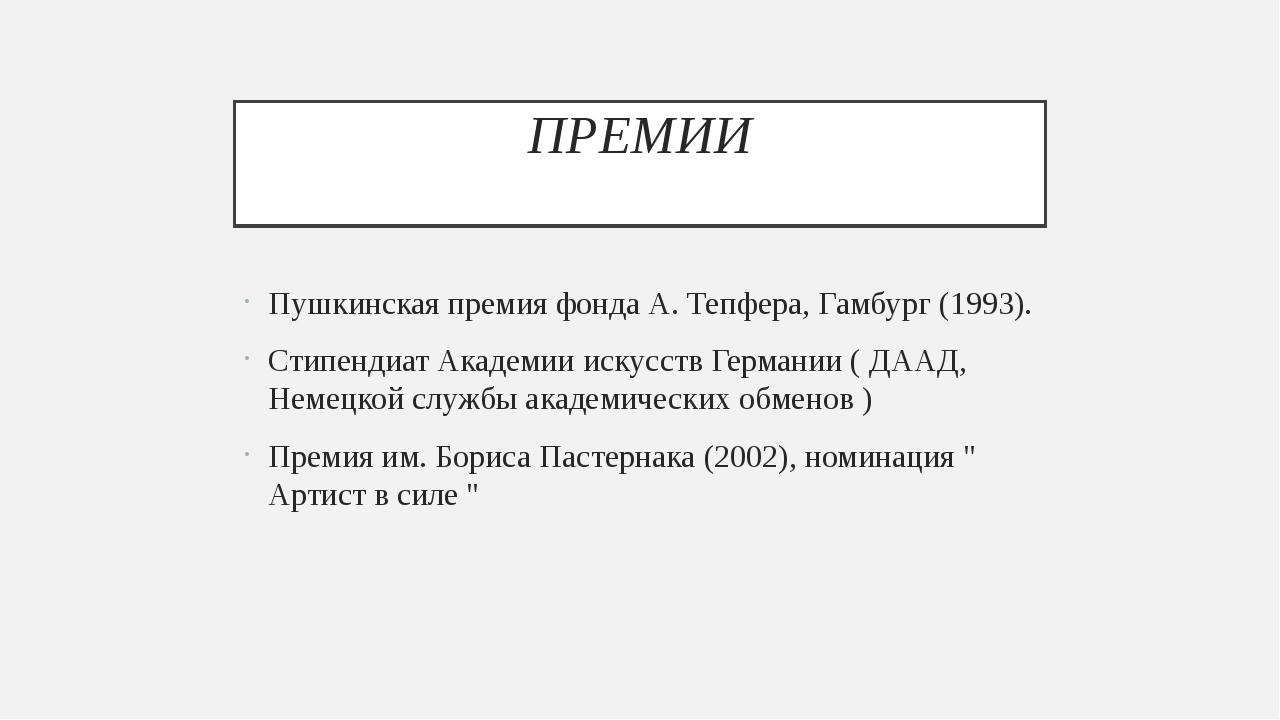 ПРЕМИИ Пушкинская премия фонда А. Тепфера, Гамбург (1993). Стипендиат Академи...