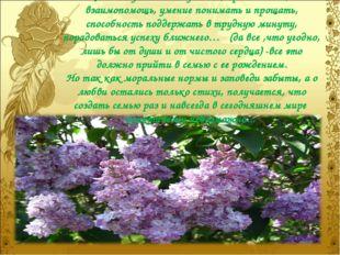 Поэтому любовь-служение, преданность, взаимопомощь, умение понимать и прощать