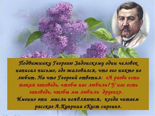 Подвижнику Георгию Задонскому один человек написал письмо, где жаловался, что...