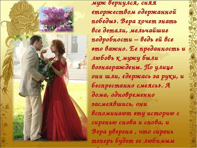 Ее труды не пропали даром: муж вернулся, сияя «торжеством одержанной победы»....