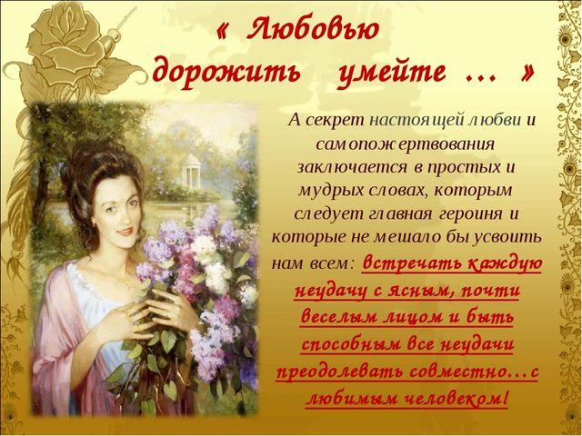 А секрет настоящей любви и самопожертвования заключается в простых и мудрых...