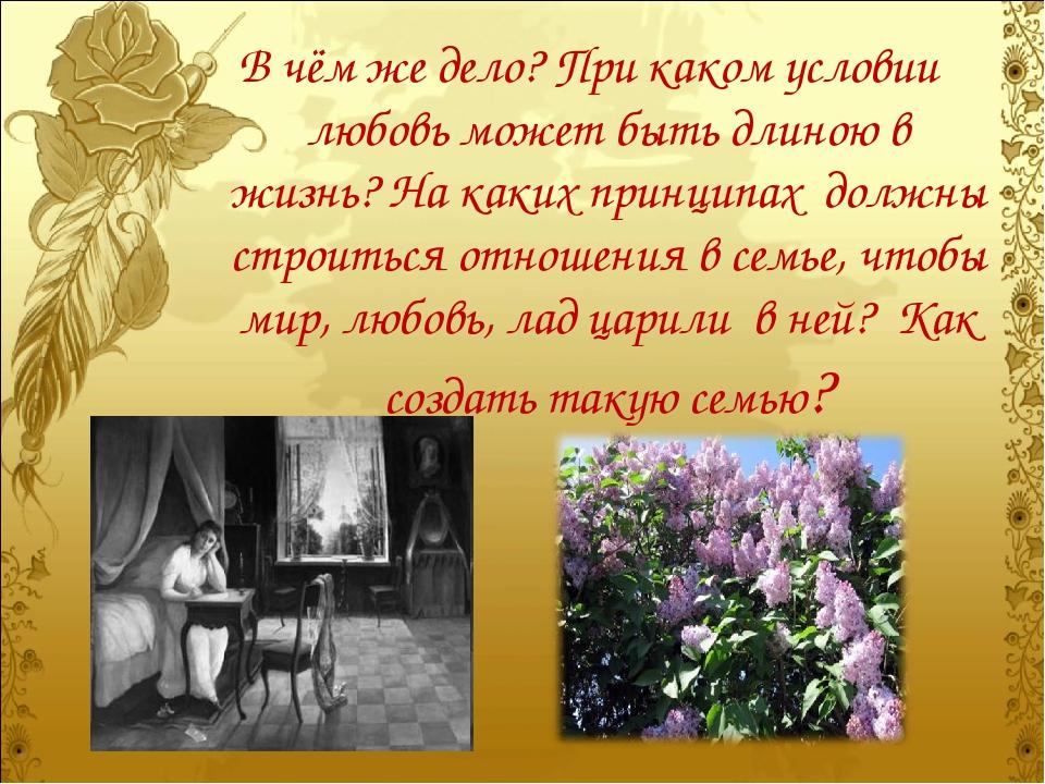 В чём же дело? При каком условии любовь может быть длиною в жизнь?На каких п...