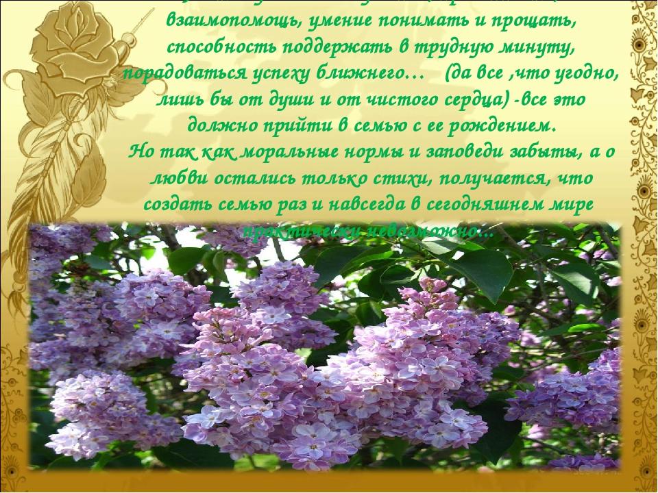 Поэтому любовь-служение, преданность, взаимопомощь, умение понимать и прощать...