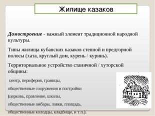 Жилище казаков Домостроение - важный элемент традиционной народной культуры.