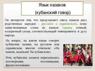 Язык казаков (кубанский говор) Он интересен тем, что представляет смесь языко