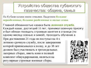 Устройство общества кубанского казачества: община, семья На Кубани казаки жил