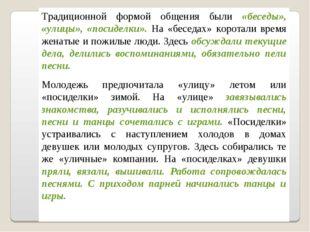 Традиционной формой общения были «беседы», «улицы», «посиделки». На «беседах»
