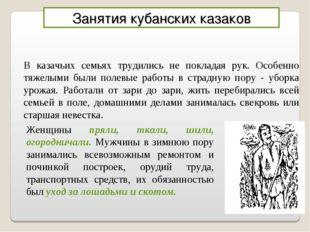 Занятия кубанских казаков В казачьих семьях трудились не покладая рук. Особен