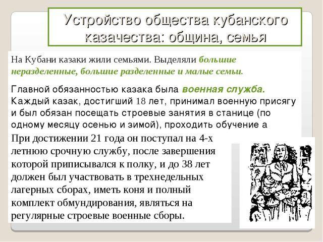 Устройство общества кубанского казачества: община, семья На Кубани казаки жил...