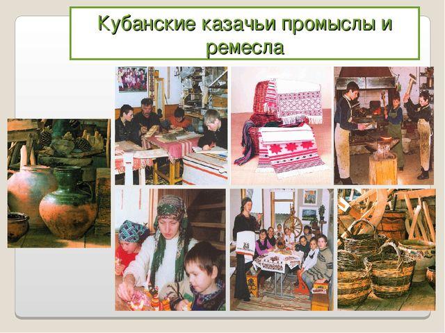 Кубанские казачьи промыслы и ремесла