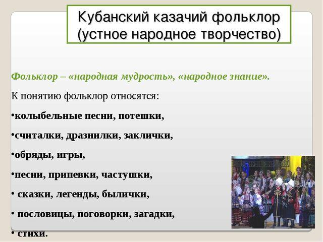 Кубанский казачий фольклор (устное народное творчество) Фольклор – «народная...