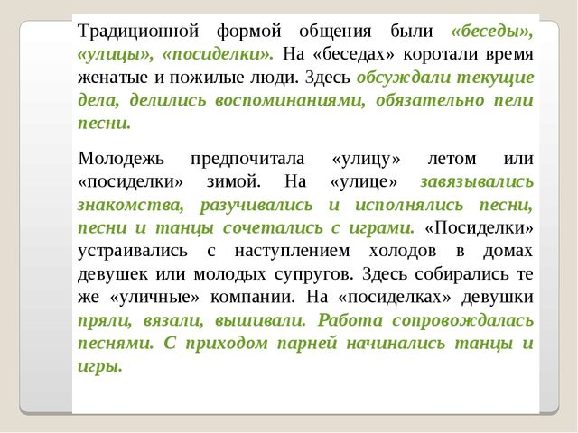 Традиционной формой общения были «беседы», «улицы», «посиделки». На «беседах»...