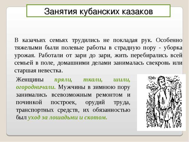 Занятия кубанских казаков В казачьих семьях трудились не покладая рук. Особен...