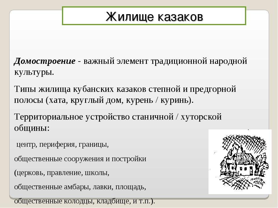 Жилище казаков Домостроение - важный элемент традиционной народной культуры....